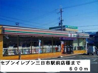 セブンイレブン三日市駅前店様
