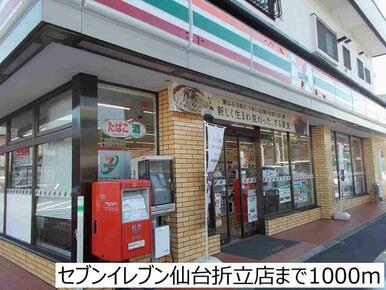 セブンイレブン仙台折立店