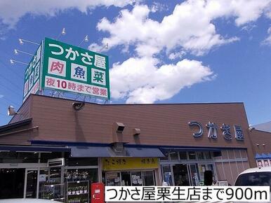 つかさ屋栗生店