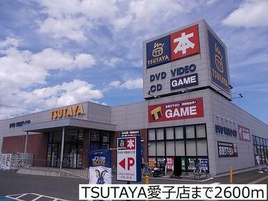 TSUTAYA愛子店