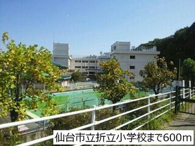仙台市立折立小学校
