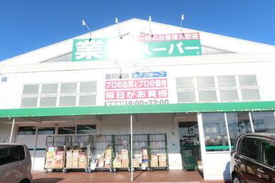 業務スーパー豊田南店