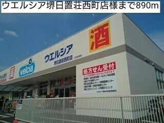 ウエルシア堺日置荘西町店様
