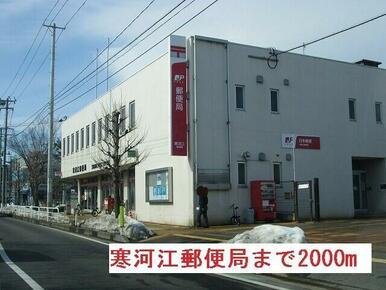 寒河江郵便局