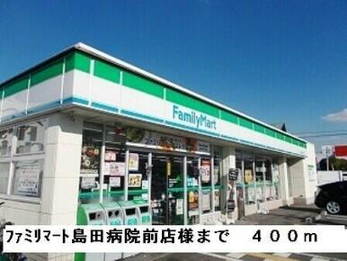 ファミリーマート島田病院前店様