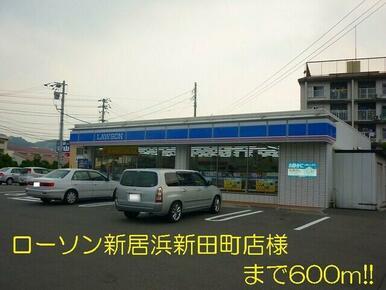 ローソン新居浜新田町店様