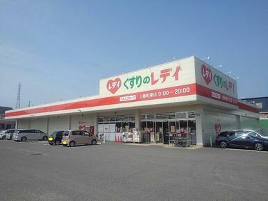 くすりのレディ土器町東店