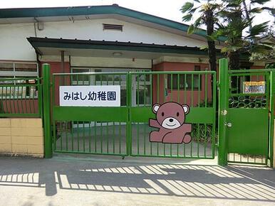 みはし幼稚園