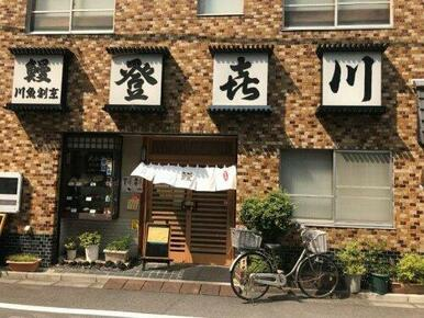 うなぎ登喜川