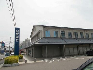 滋賀銀行水口支店