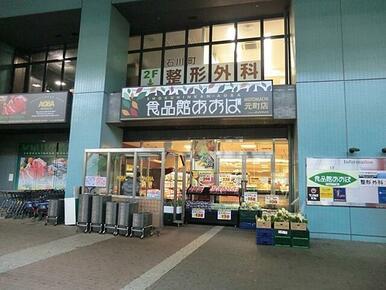 食品館あおば元町店