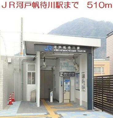 JR河戸帆待川駅