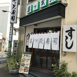 三ツ矢寿司