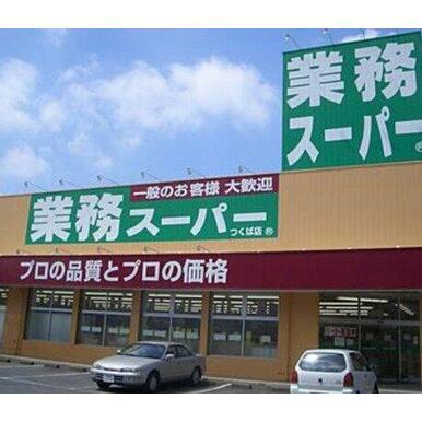 業務スーパー 王子店