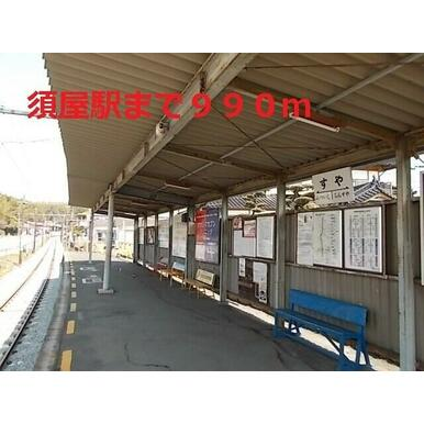熊本電鉄 須屋駅