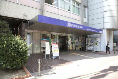 福岡市博多区役所