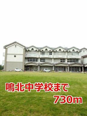 鳴北中学校