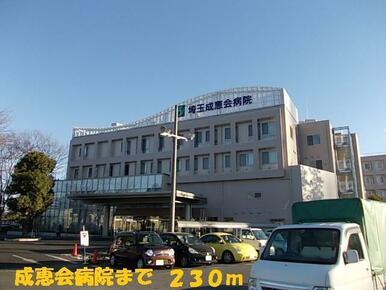 成恵会病院