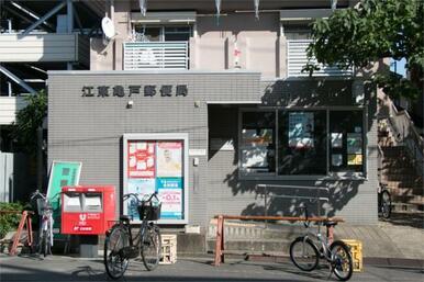 江東亀戸郵便局