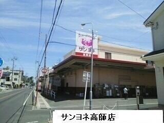 サンヨネ高師店