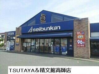 TSUTAYA&精文館高師店