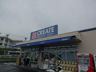 クリエイトS・D 横須賀池上店