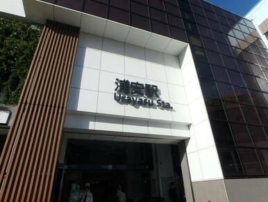 浦安駅(東京メトロ東西線)
