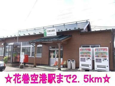 JR東北本線 花巻空港駅