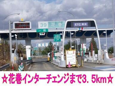 花巻インタ-チェンジ