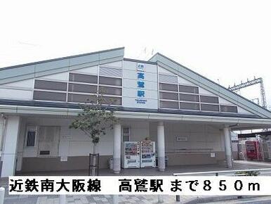 近鉄南大阪線高鷲駅
