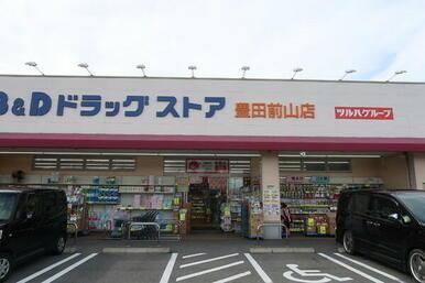 B&Dドラッグストア豊田前山店