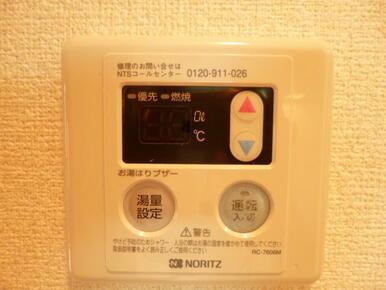 ★給湯リモコン付きで温度調節もらくらく★