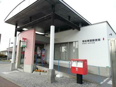 若松青葉郵便局