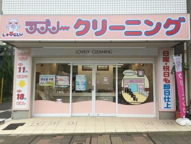 ラブリークリーニング 三ッ沢下町店