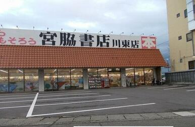 宮脇書店川東店さん