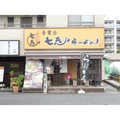 七志とんこつ編青葉台店