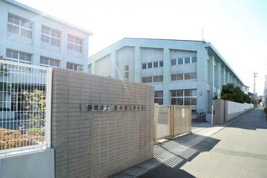 静岡市立清水第三中学校