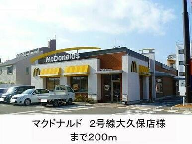 マクドナルド様