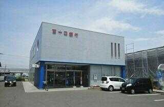 百十四銀行水田支店さん