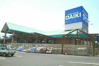 ホームセンターダイキさん