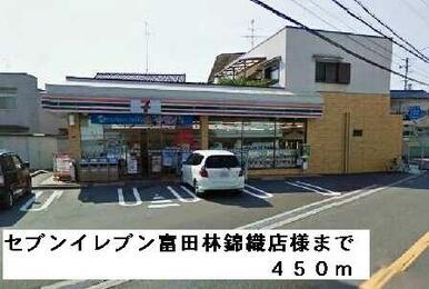 セブンイレブン富田林錦織店様