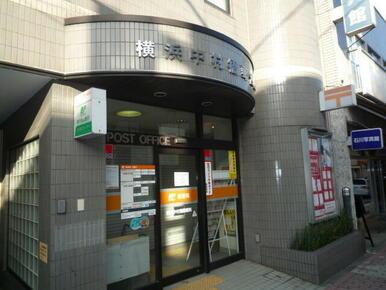 横浜中村橋郵便局