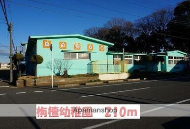栴檀幼稚園