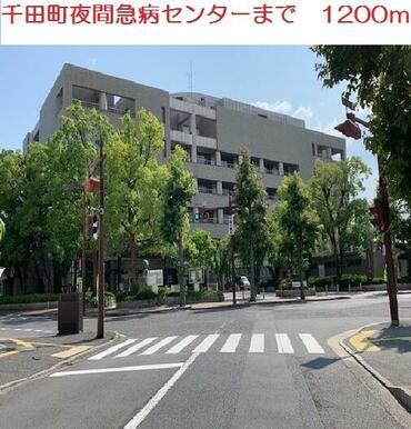 千田町夜間急病センター