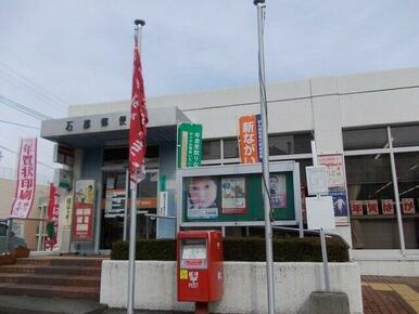 石部郵便局