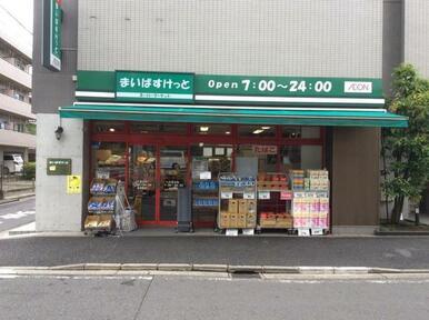 まいばすけっと大倉山店