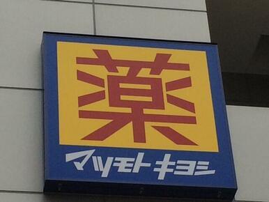 マツモトキヨシ板橋前野町店