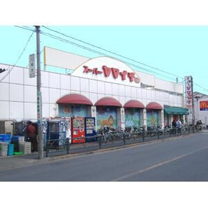 ヤマイチ小岩店
