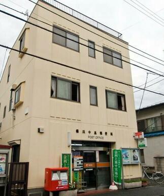 横浜中島郵便局