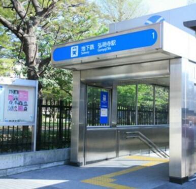 弘明寺駅(横浜市営地下鉄 ブルーライン)